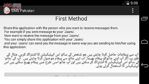 Free sms pakistan for Android free download from Apk 4Free market