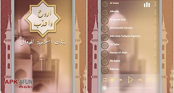 Popular islamic ringtones 2017