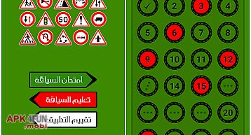 Driving courses in morocco