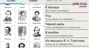 Great russian poetry (culture)