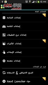 next launcher arabic langpack