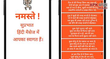 Hindi message