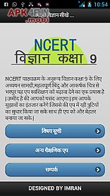 ncert science in hindi